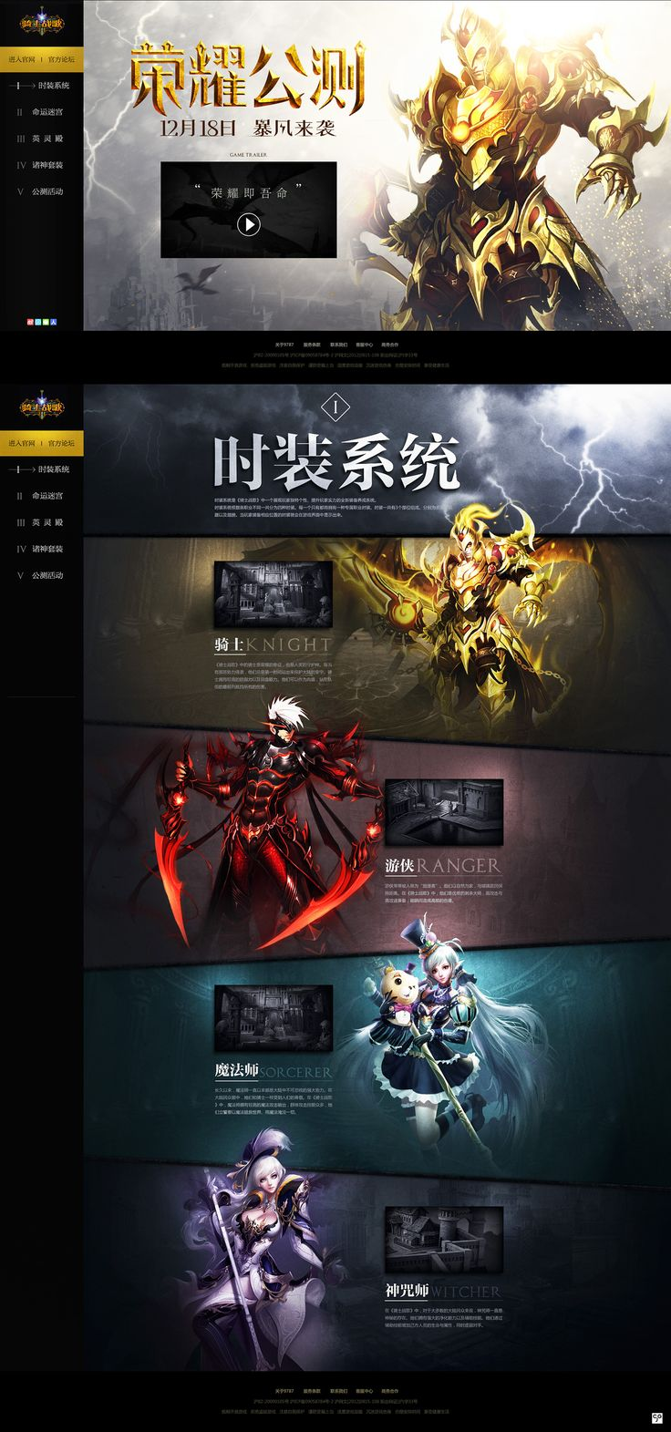 Glory Beta web design by onejian on DeviantArt