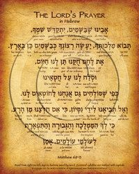 Jeremiah 29:11 Hebrew Poster with complete transliteration and translation into English. Learn Jeremiah 29:11 in Hebrew.