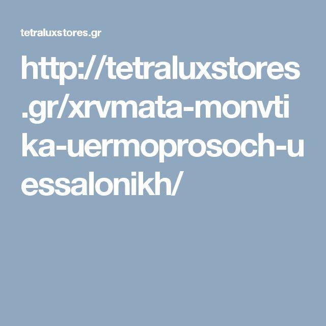 http://tetraluxstores.gr/xrvmata-monvtika-uermoprosoch-uessalonikh/