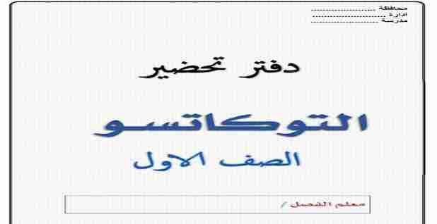 دفتر تحضير توكاتسو للصف الاول الابتدائي كامل Words Arabic Alphabet Learning
