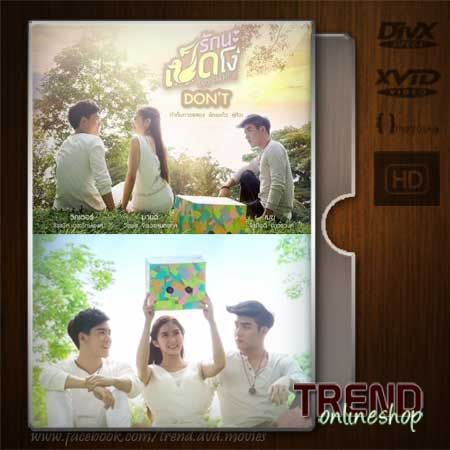 Ugly Duckling The Series - Don't (Part 3) (2015) / Thawornwong Jirakit, Chatchawit Victor / 1 disk / Drama, Romance / Ind | #trendonlineshop #trenddvd #jualdvd #jualdivx