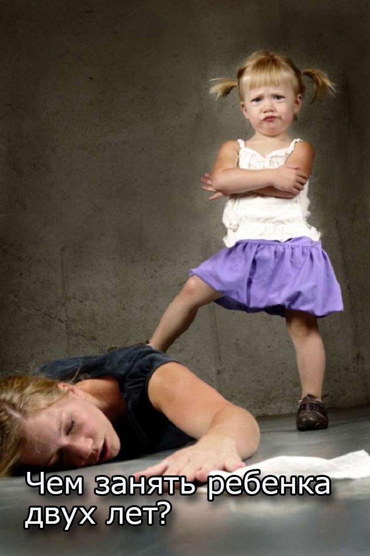 Как правильно играть с ребенком 2 — 3 лет. Вопрос от мамы: ребеночку 2,4 года, он не усидчивый. Может заниматься какой-то игрой 3-4 минутки, дальше бежит за какой-то новой деятельностью. Ему уже становится не интересно. Мама не знает, чем еще его занять, какие еще игры полезны в этом возрасте?