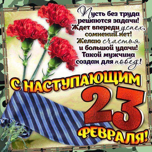Pin Ot Polzovatelya Paneva Irina Na Doske 23 Fevralya Otkrytki