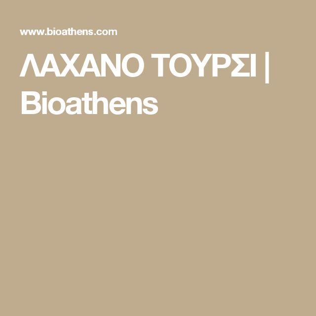 ΛΑΧΑΝΟ ΤΟΥΡΣΙ | Bioathens