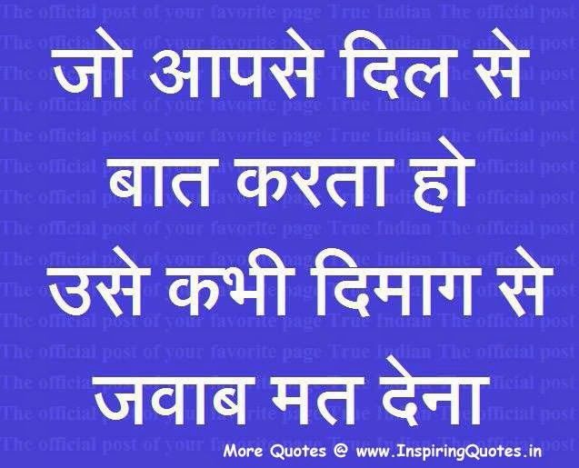 The 30 Best Thought Of The Day In Hindi Images On