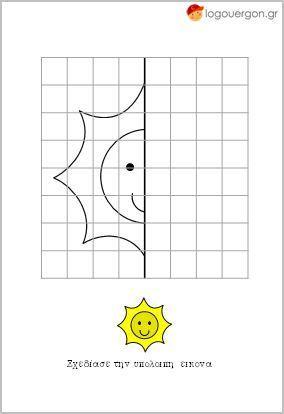 Σχεδιάζω συμμετρικά τον ήλιο