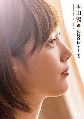 Amazon | 本田翼 in 『起終点駅 ターミナル』 [DVD] | 映画