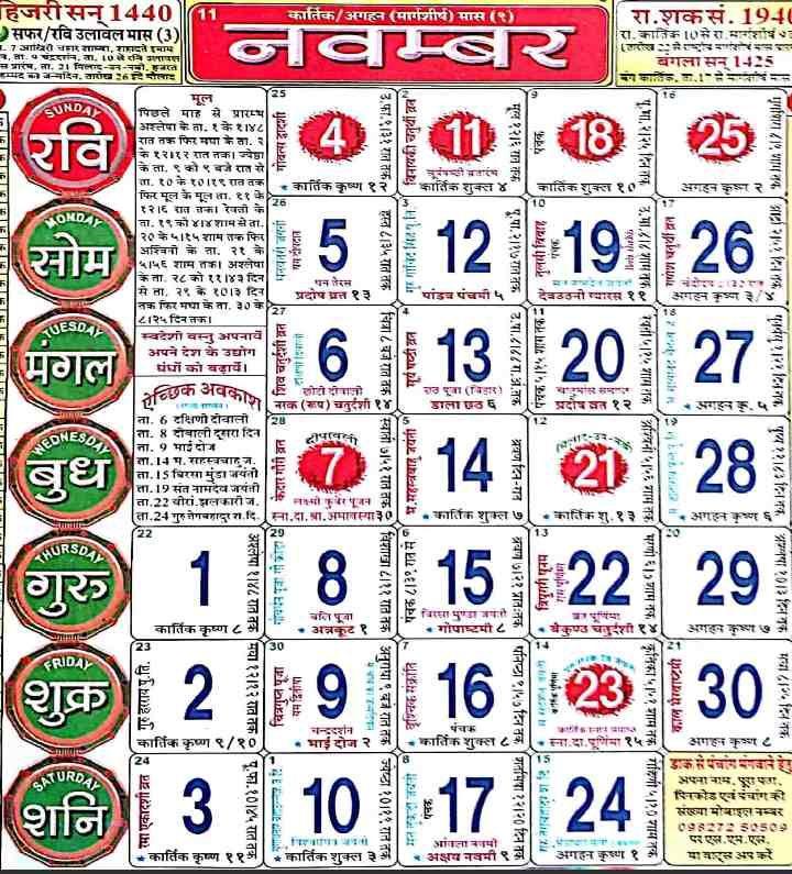 November 2018 Calendar Marathi Panchang Calendar Calendar