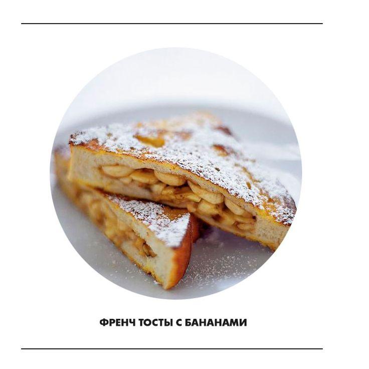 3 банана 2 столовые ложки меда измельченные орехи 4 крупных куска хлеба 4 яйца молоко масло сахар __________________________ Смешайте бананы, мед и орехи. Распределите смесь равномерно между 2 ломтями хлеба, оставляя небольшое пространство вдоль краев. Подготовьте смесь из яиц и молока, и опуская сначала каждый бутерброд в него, поджарьте на сковороде. Готовьте каждый френч тост на огне в течение 3-4 минут. После готовности разрежьте тосты пополам, украсьте сахарной пудрой.