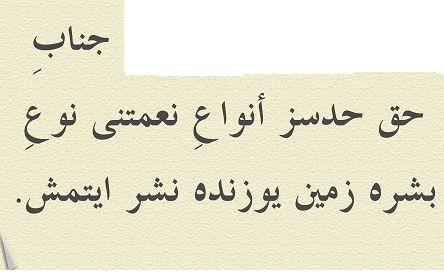Cenab-ı Hak hadsiz enva-ı nimetini nev-i beşere zemin yüzünde neşr etmiştir.