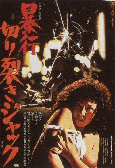 Assault! Jack the ripper (1976)