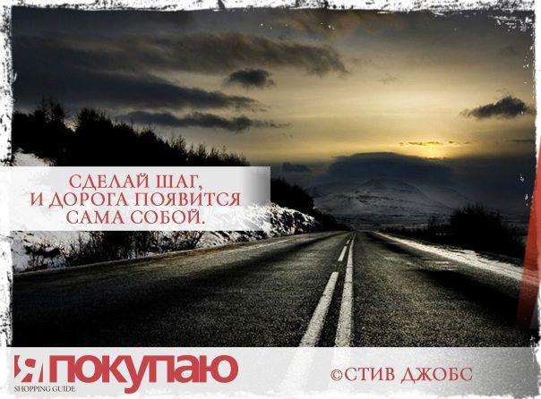 «Сделай шаг, и дорога появится сама собой». - © Стив Джобс http://www.yapokupayu.ru