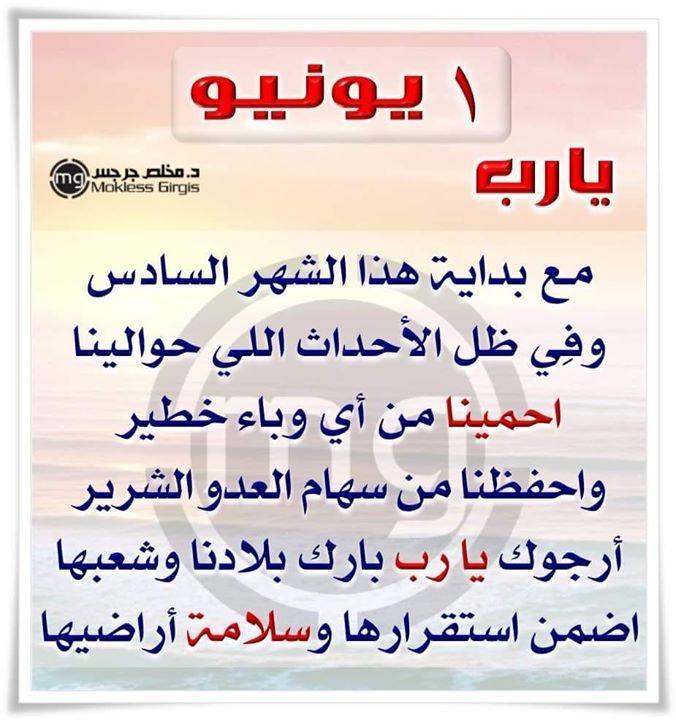 Nna يااارب ارجوك بارك بلادنا وشعبها اضمن استقرارها وسلامة ارضيها