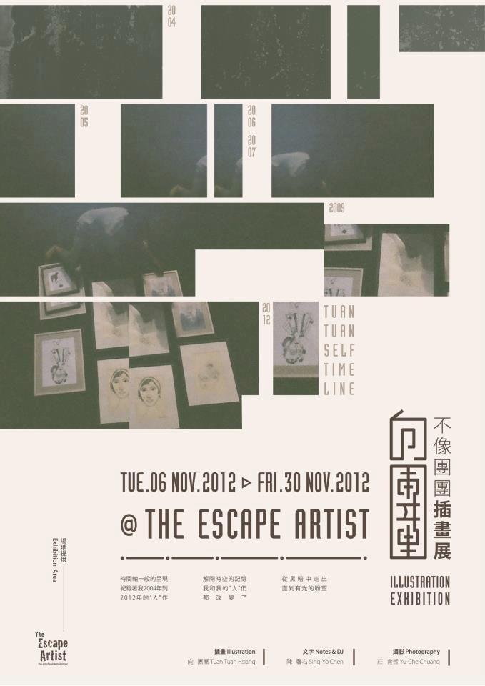 @ The Escape Artist #Poster #Design