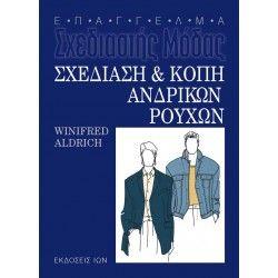 Το βιβλίο προσφέρει ένα ευέλικτο σύστημα κοπής πατρόν για το ανδρικό ένδυμα. Περιλαμβάνει πατρόν για κλασικά κομμάτια της ανδρικής γκαρνταρόμπας (κουστούμια, πουκάμισα)