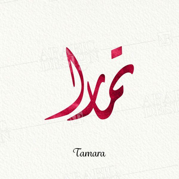Tamara Dewani Arabic Design Tamara Arabic Calligraphy Arabic Calligraphy Design Calligraphy Design Arabic Calligraphy