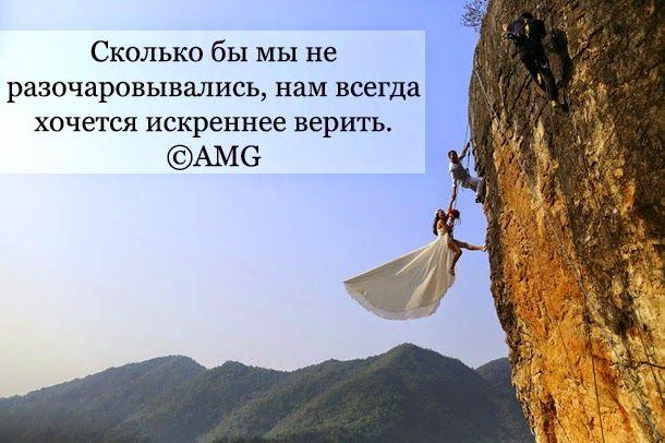 Сколько бы мы не разочаровывались, нам всегда хочется искренне верить ©AMG #жизнь #доверие #вера #отношения #преданность #любовь #цитаты