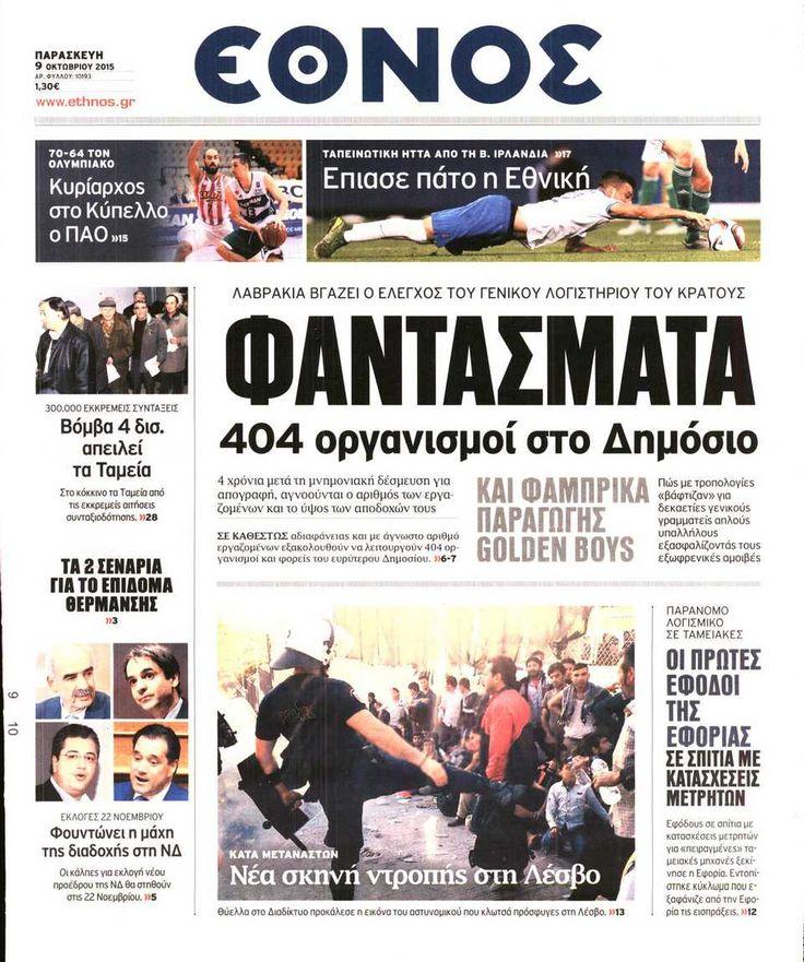 Εφημερίδα ΕΘΝΟΣ - Παρασκευή, 09 Οκτωβρίου 2015