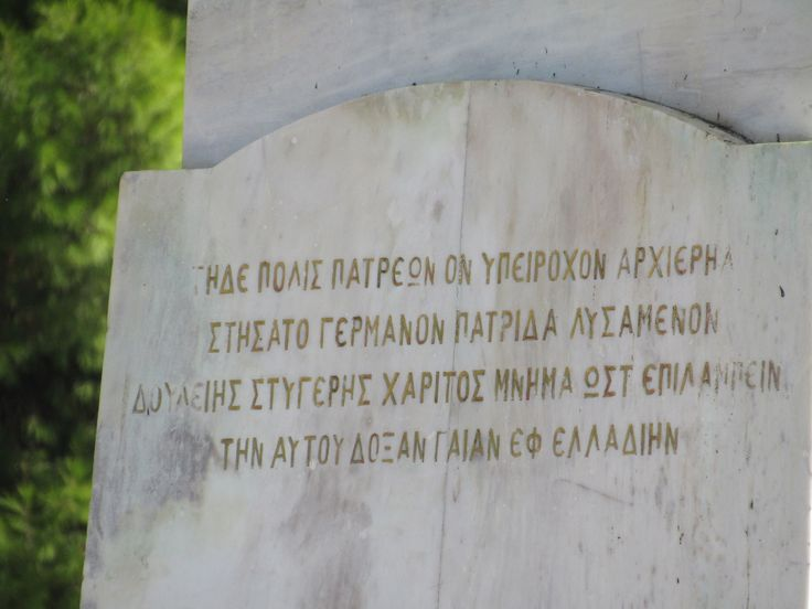Psila Alonia, Patras