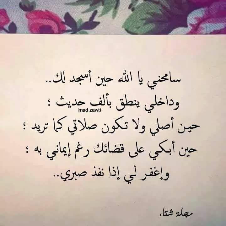 سامحني يا الله حين أسجد لك وداخلي ينطق بألف حديث Little Prayer Quotations Positive Notes