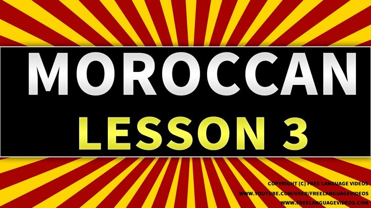 LEARN MOROCCAN ARABIC language words & phrases video - LESSON 3 - Numbers