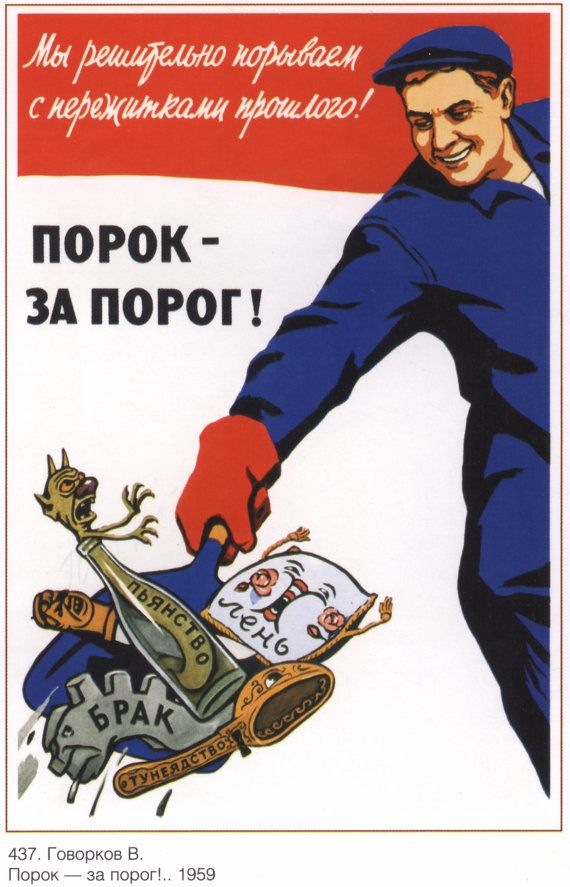 Propaganda Posters and prints Soviet poster 112 by mapsandposters, $9.99