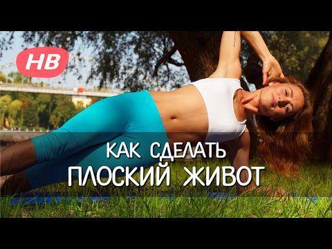 Домашние Упражнения для Похудения. Елена Силка. - YouTube
