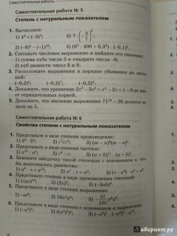Полякова контрольные работы 3 класс
