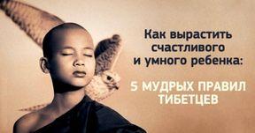 Полезные навыки, помогающие вырастить полноценную и самодостаточную личность, уважающую своих родителей. Нам есть чему поучиться у этого мудрого народа. Основные правила тибетского воспитания: – Самое важное — никаких унижений и телесных наказаний. Единственная причина, по которой бьют детей – они не могут дать сдачи. – Первый период: до 5 лет. С ребенком нужно обращаться «как с царем». Запрещать ничего нельзя, только отвлекать. Если он делает что-то опасное, то сделать испуганное лицо и…