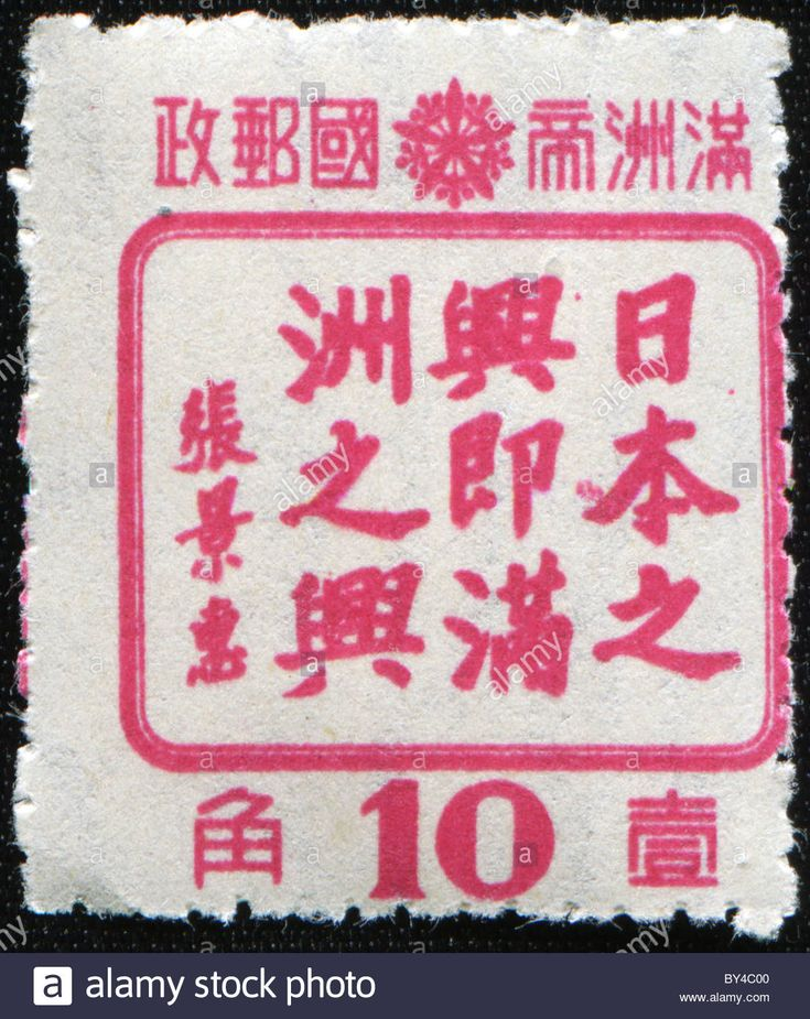 Postage stamps puppet state of Manchukuo