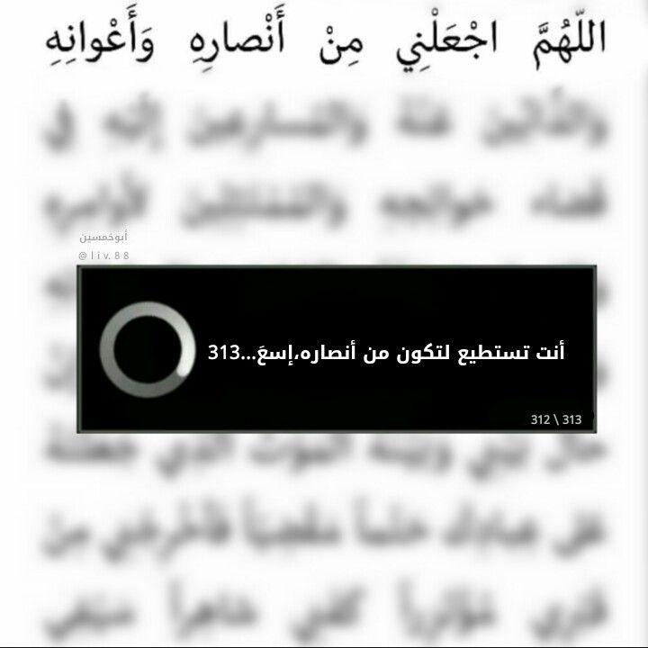 انت تستطيع Quotes And Notes Islamic Quotes Quotes