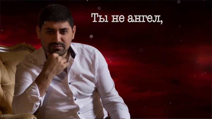 Акоп Вирабян - Ты не ангел / 2016 Подключитесь и Слушайте лучшие онлайн интернет-радио. www.arm-radio.com