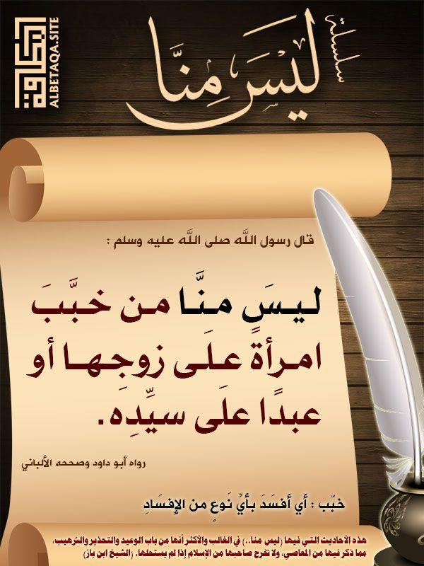 قال رسول الله ﷺ ليس منا من خ ب ب امرأة على زوجها أي أفسدها والمرأة بطبعها كثيرة الشكوى وقد يقيض لها قرينة Islamic Phrases Ahadith Quran Quotes Love