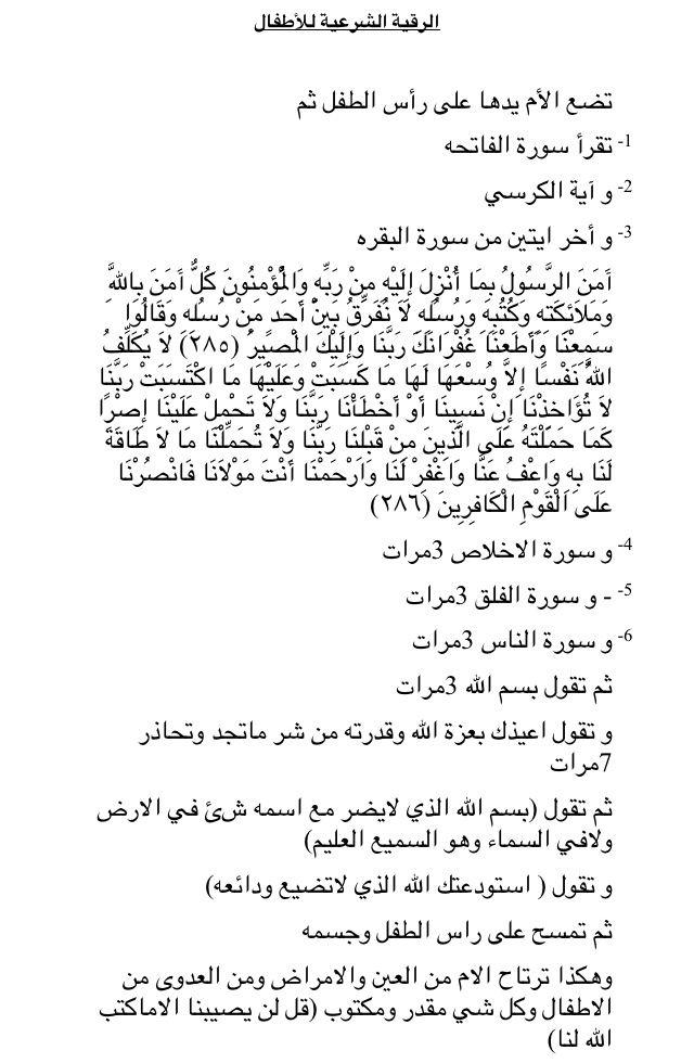 الرّقيّة الشّرعيّة للأطفال: Islamic Quotes, اللهم اني, God الله, ادعية واستغفار, Ya Rab, الشّرعيّة للأطفال, Moroccan Art, الرّقيّة الشّرعيّة, اني استغفرك
