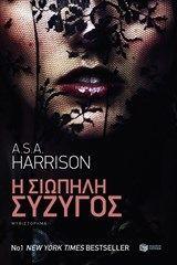 Η σιωπηλή σύζυγος: Harrison, A.S.A.