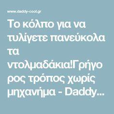 Το κόλπο για να τυλίγετε πανεύκολα τα ντολμαδάκια!Γρήγορος τρόπος χωρίς μηχανήμα - Daddy-Cool.gr