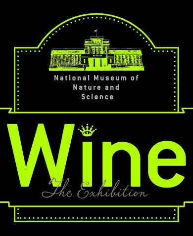 ワイン展-ぶどうから生まれた奇跡-10/31より国立科学博物館にて開催