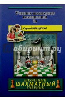 Учебник шахматных комбинаций. Том 1a