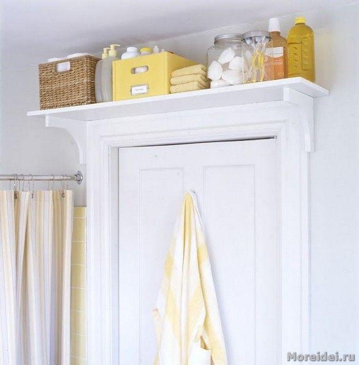 Используйте пространство над дверью в ванной. Закрепите полку и храните на ней полотенца, флаконы с шампунями и бытовой химией.