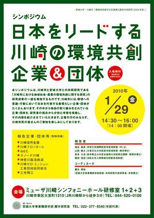 シンポジウム 日本をリードする川崎の環境共創企業&団体 ポスターデザイン | kico design blog