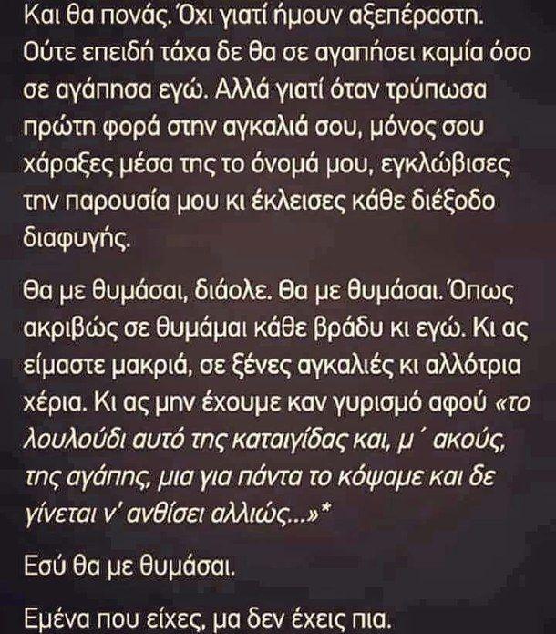 greek, greek quotes, greeks, love, αγαπη, χωρισμος, γρεεκ, ελληνικά λόγια