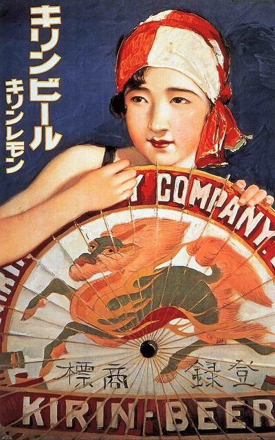 kirin beer - vintage poster - the Kirin is the unicorn of Japanese myth
