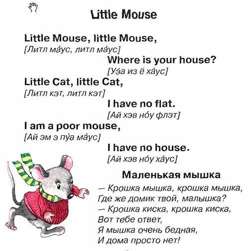 англ. стишок про мышку