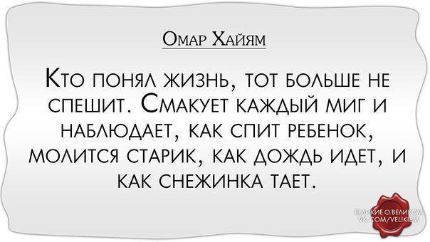 Омар Хайям