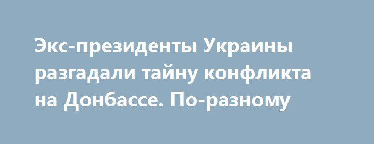 Экс-президенты Украины разгадали тайну конфликта на Донбассе. По-разному https://apral.ru/2017/08/27/eks-prezidenty-ukrainy-razgadali-tajnu-konflikta-na-donbasse-po-raznomu.html  Складывается впечатление, что украинские политики, как бывшие, так и нынешние страдают одной формой амнезии или попросту склероза. Или живут в параллельной реальности, которая не имеет никакого отношения к тому, что происходит в их же стране. Украинские политики, как бывшие, так и нынешние продолжают активный поиск…