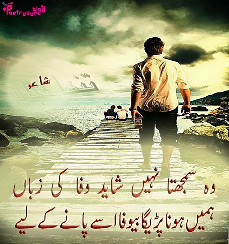 29 best Bewafa Shayari images on Pinterest Image poetry, Lovers and Sad