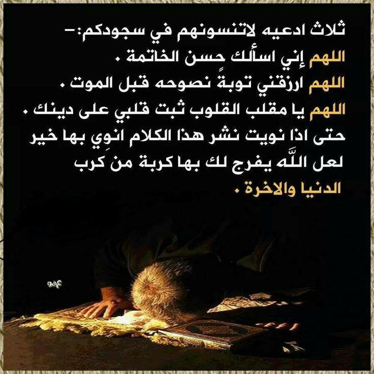 ثﻻث أدعية ﻻ تنسوها فى السجود Words True Words Islam
