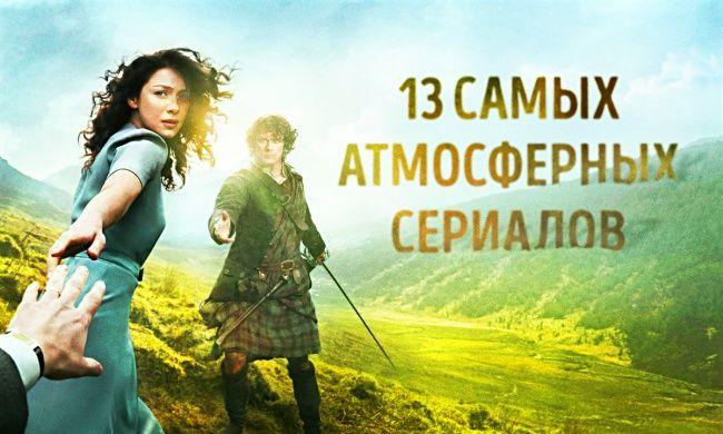 13 самых атмосферных сериалов