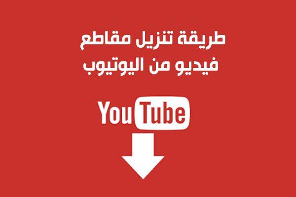 أفضل برنامج تحميل من اليوتيوب للاندرويد والكمبيوتر طريقة تنزيل الفيديو من اليوتيوب مباشرة 2020 Retail Logos North Face Logo The North Face Logo