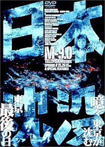 日本沈没 M-9.0